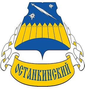 Бетон Останкино
