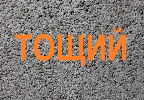 Подвижность тощего бетона бетон брест купить